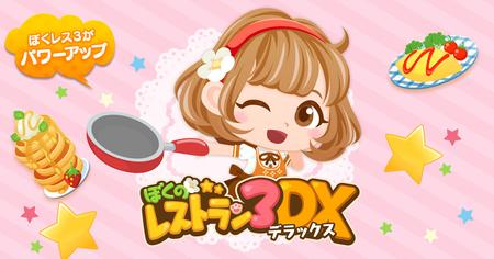 20150630_DX01