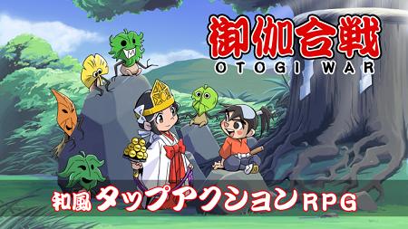 辻野芳輝氏キャラクターデザイン「御伽合戦」まもなく配信。