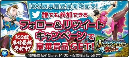 Twitterキャンペーン開催中!