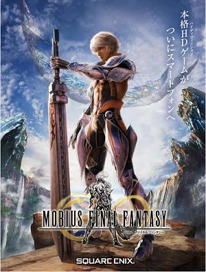 ファイナルファンタジー最新作「MOBIUS FINAL FANTASY」配信開始!