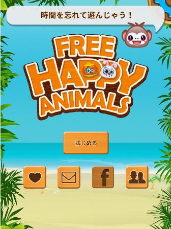 オーストリア発「FREE HAPPY ANIMALS」配信開始!