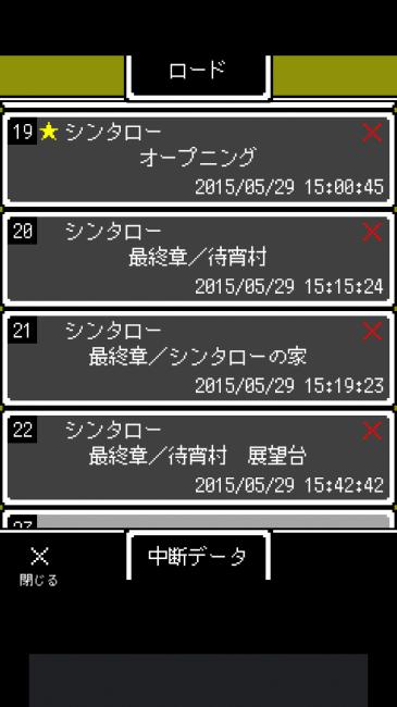 クリアしたデータには☆が着く。