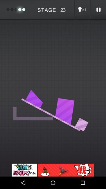 ブロックが右側に流れ、シーソーのような形で落ちていく