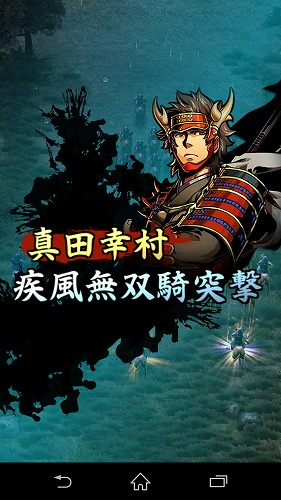 私の部隊の大将・真田幸村さまの戦技「疾風無双騎突撃」は敵全体に攻撃可能なので序盤のバトルでは非常に強力です!