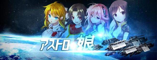 宇宙SF戦略シミュレーション『アストロ娘』事前登録開始!