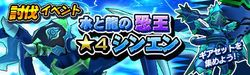 banner_quest_event_14030002
