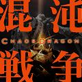 chaosdragon_icon