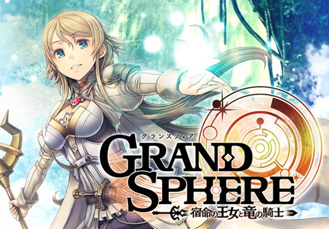 grandsphere_release_01