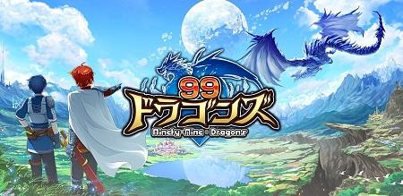 『99ドラゴンズ』Android版、6月11日配信開始!