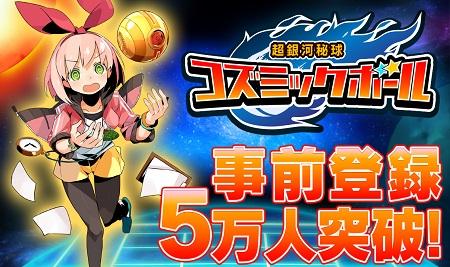 「超銀河秘球コズミックボール」事前登録5万人突破&予約特典追加!