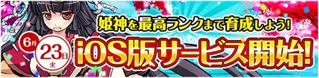 『ひめがみ絵巻』iOS版サービス開始!