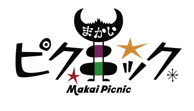 「moon」クリエーター、西 健一氏が贈る放置系パズル!?「まかいピクニック」リリース直前インタビュー!