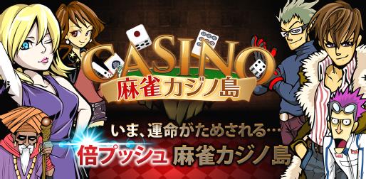 「麻雀カジノ島」事前登録開始!