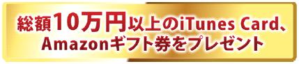 特典 2:総額10万円以上の豪華商品をプレゼント。