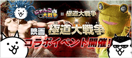 映画「極道大戦争」 × 「にゃんこ大戦争」による大戦争コラボレーション開催!