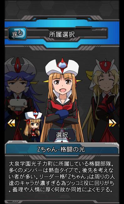 ロボットガールズZ_攻略02