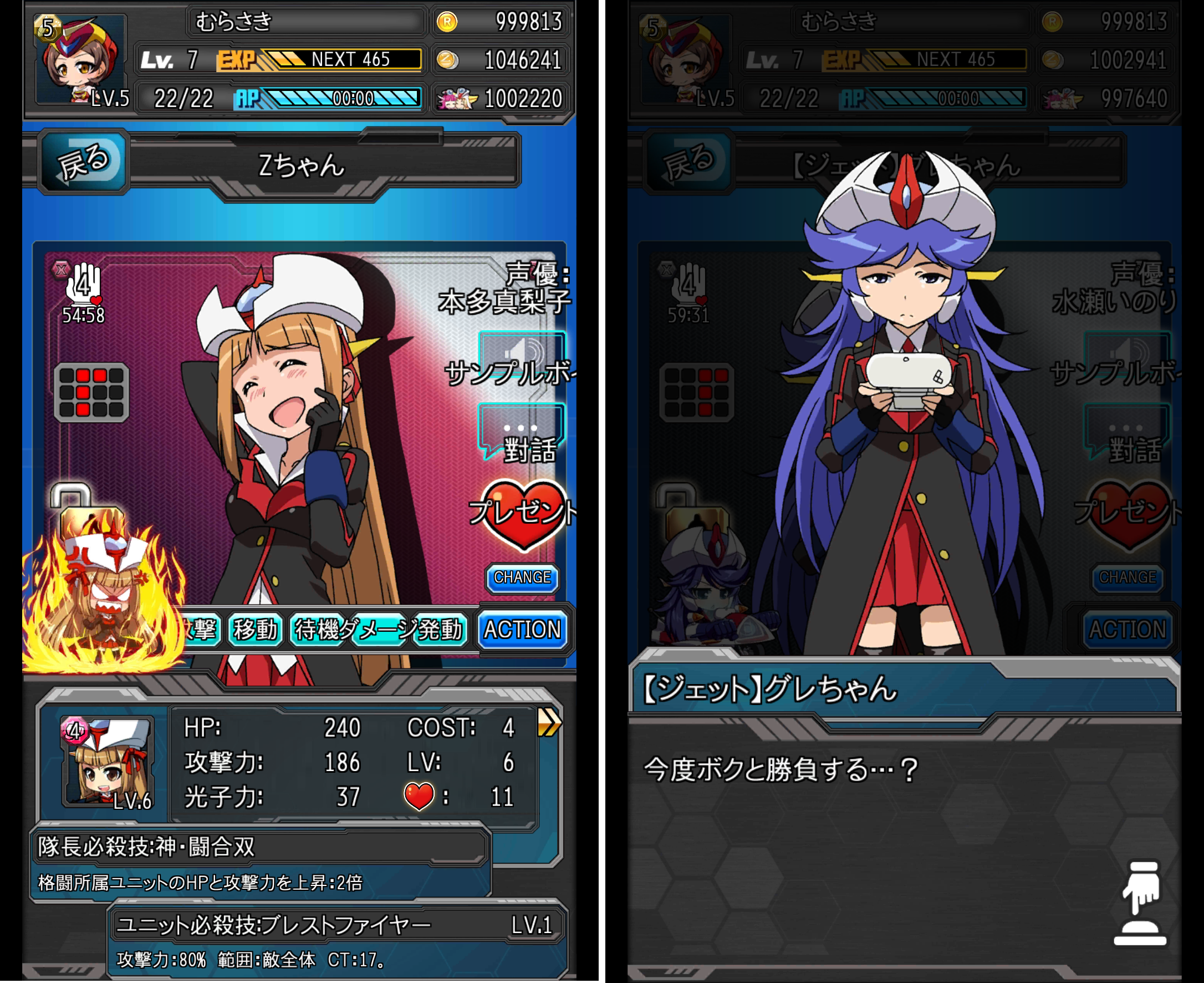 ロボットガールズZ_攻略03