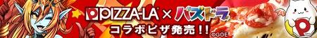 PIZZA-LA×パズドラ、コラボピザ発売!