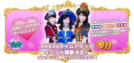 「AKB48ダンジョンタイムアタックイベント」開催日程決定!