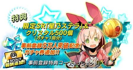5万人突破記念『プレミアムチケット』を報酬に1枚追加!
