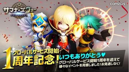6月6日から豪華感謝イベント開催!