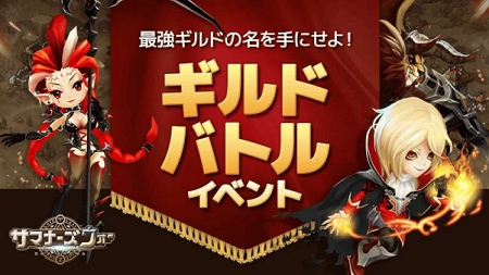 ギルドバトル支援イベント実施中!