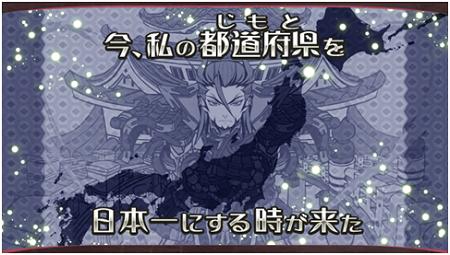 47都道府県ご当地ゲームのティザーサイトを公開!