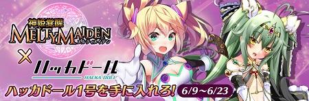 『ハッカドール』×『神姫覚醒メルティメイデン』キャンペーン開催!