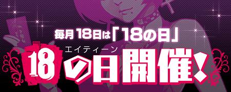 「18の日(えいてぃーんのひ)」1日限定イベント開催!