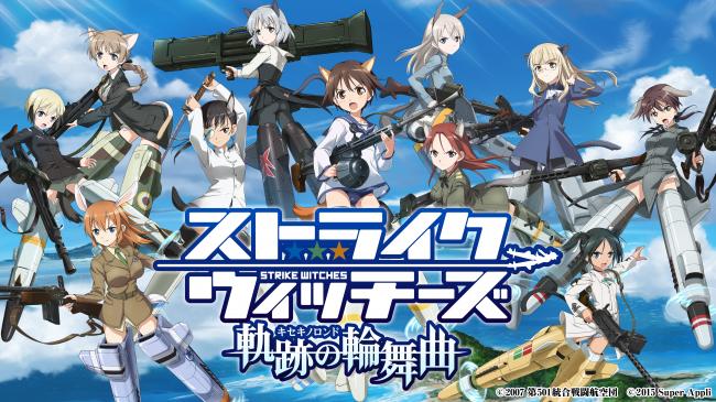 RPG『ストライクウィッチーズ 軌跡の輪舞曲』事前登録サイトオープン!