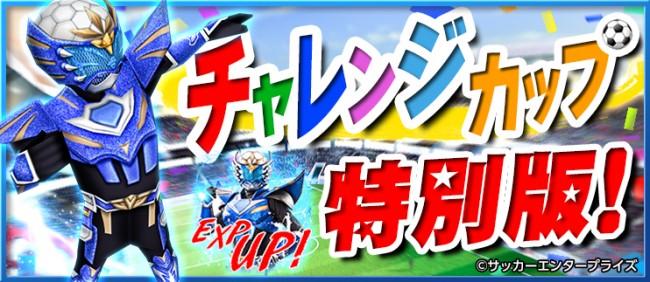 「チャレンジカップ蹴 球リベラー特別版」特別開催