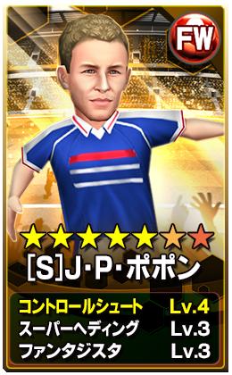 [S]J・P・ポポン選手