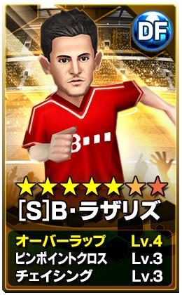 [S]B・ラザリズ選手