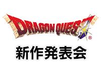 ドラクエ新作発表会、本日17時から開催!