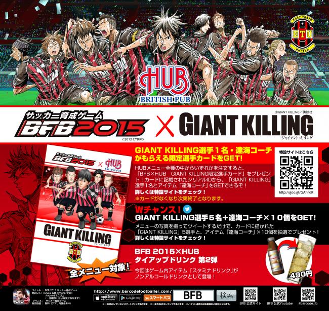 『BFB2015×GIANT KILLING タイアップメニュー』