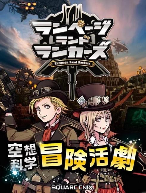プレイヤーVSダンジョンRPG『ランページ ランド ランカーズ』本日配信開始!
