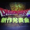 スクエニ、PS4向け『ドラゴンクエストⅪ』リリース発表、そしてスマホ向け『星のドラゴンクエスト』最新PV公開!