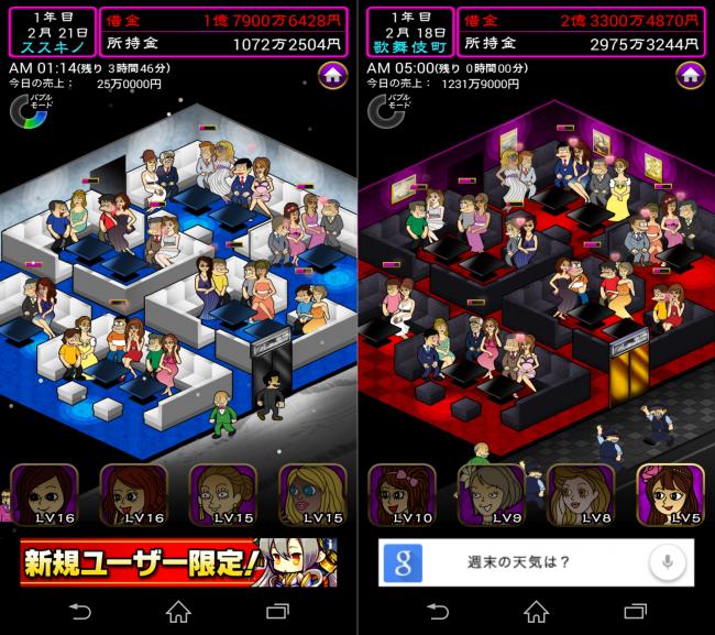 左がススキノ店、右が歌舞伎町店。