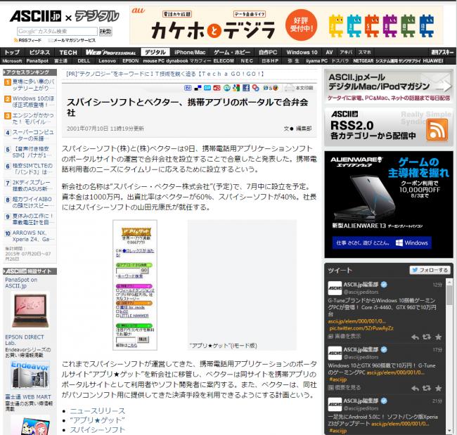 ASCII.jp:スパイシーソフトとベクター、携帯アプリのポータルで合弁会社
