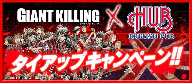「GIANT KILLING」×英国風パブ「HUB」コラボキャンペーン開催!