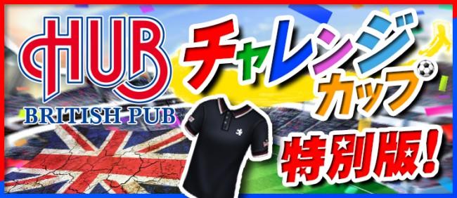 チャレンジカップ特別版!「HUB 杯」開催!