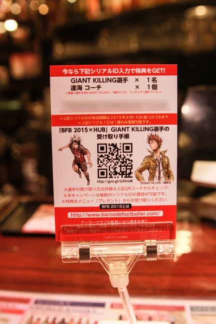 カード裏面にシリアルIDとQRコードが掲載されている。