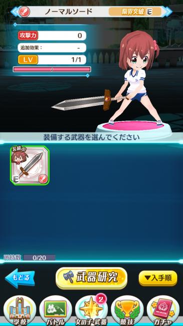 剣は攻撃スピードが速く、ゲームのおもしろさをつかむにはうってつけ。