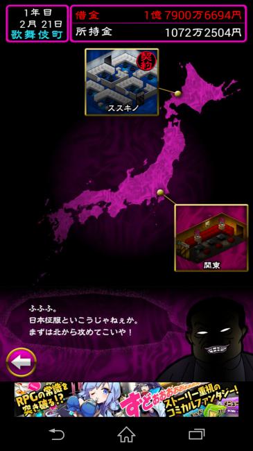 東京から北海道へ!この地図の感じだと、これから関西への出店などもあり得るかも…?