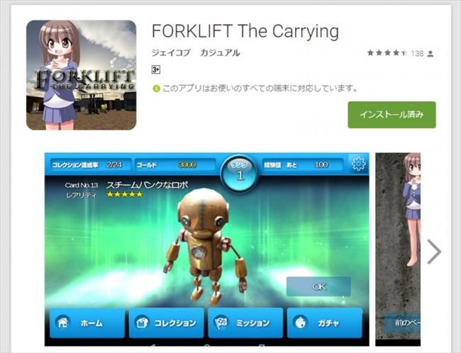 おっさん渾身のゲーム「FORKLIFT The Carrying」