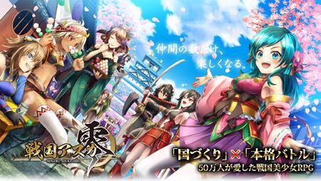 『戦国アスカZERO』ゲームシステム情報第二弾公開!