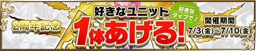 banner_unit_present