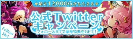 Twitterキャンペーン開催!