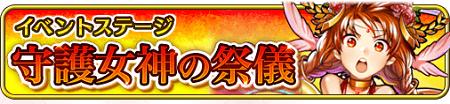 第1回レイドイベント『守護女神の祭儀』