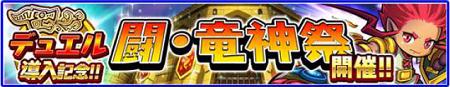 集え竜者!闘・竜神祭を開幕!